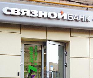 Связной банк допустил нарушение нормативов ЦБ