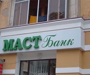 Маст-банком ограничена выдача депозитов