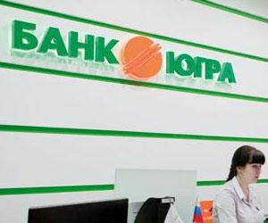 Банк «Югра». Российские новости