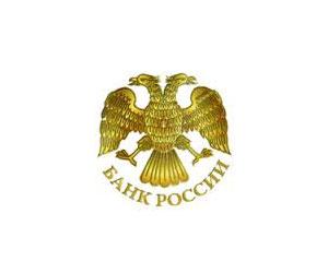 Банку России исполнилось 25 лет
