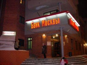 Чем на самом деле занимаются крупные банки Москвы?