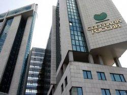 Самый известный банк в России.